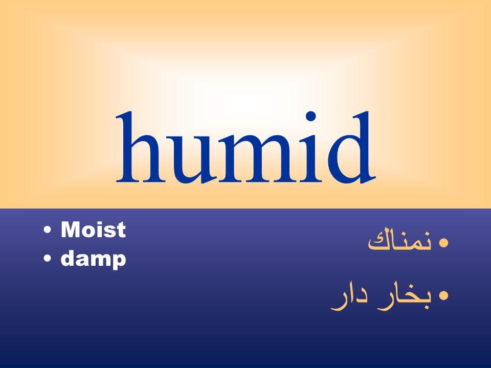 humid Moist damp نمناك بخار دار