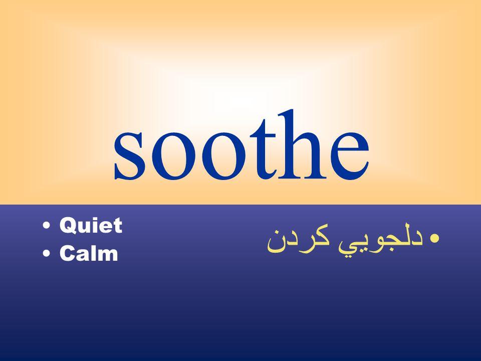 soothe Quiet Calm دلجويي كردن
