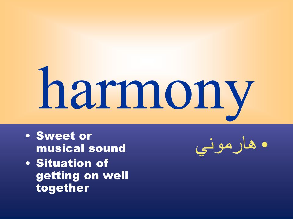 harmony Sweet or musical sound Situation of getting on well together هارموني