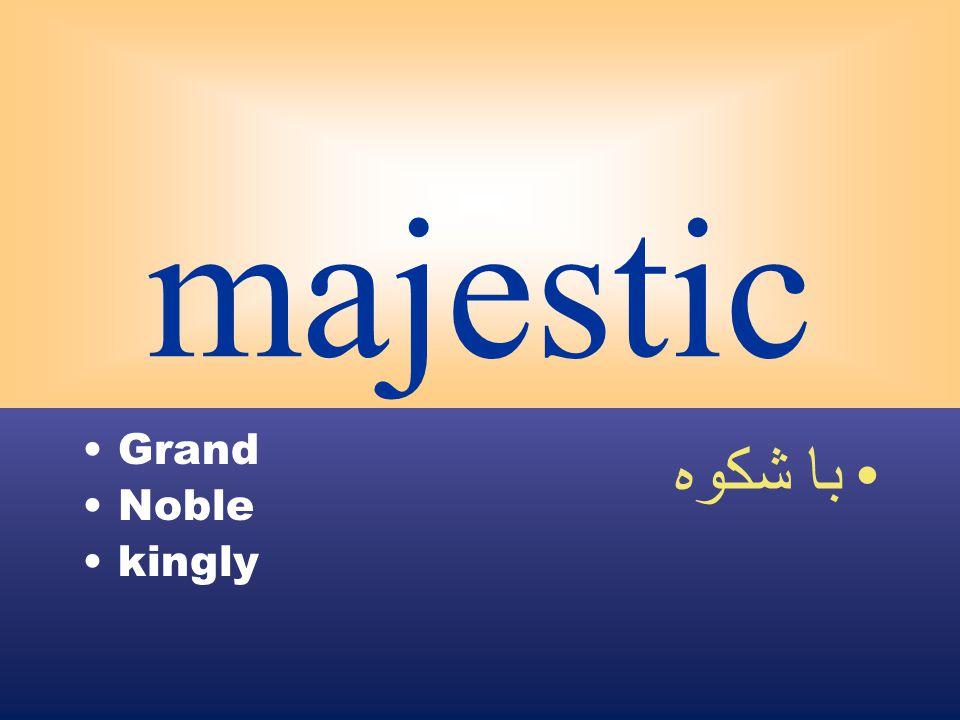 majestic Grand Noble kingly با شكوه