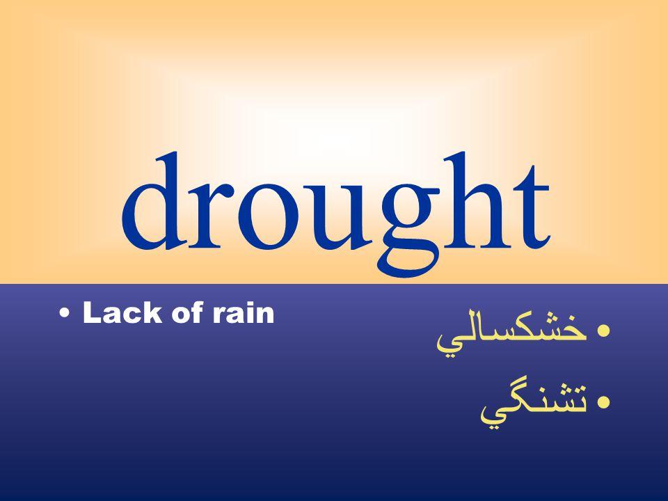 drought Lack of rain خشكسالي تشنگي