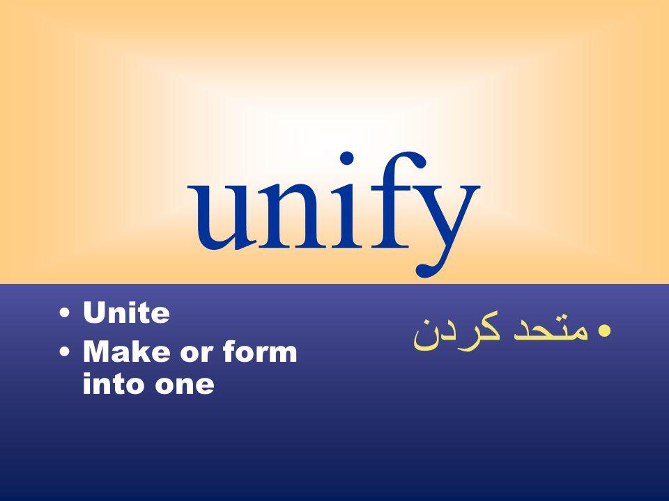 unify Unite Make or form into one متحد كردن