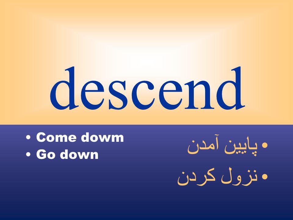 descend Come dowm Go down پايين آمدن نزول كردن