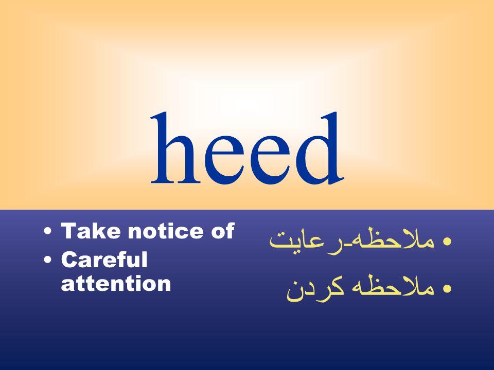 heed Take notice of Careful attention ملاحظه - رعايت ملاحظه كردن