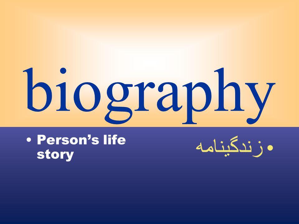 biography Person's life story زندگينامه