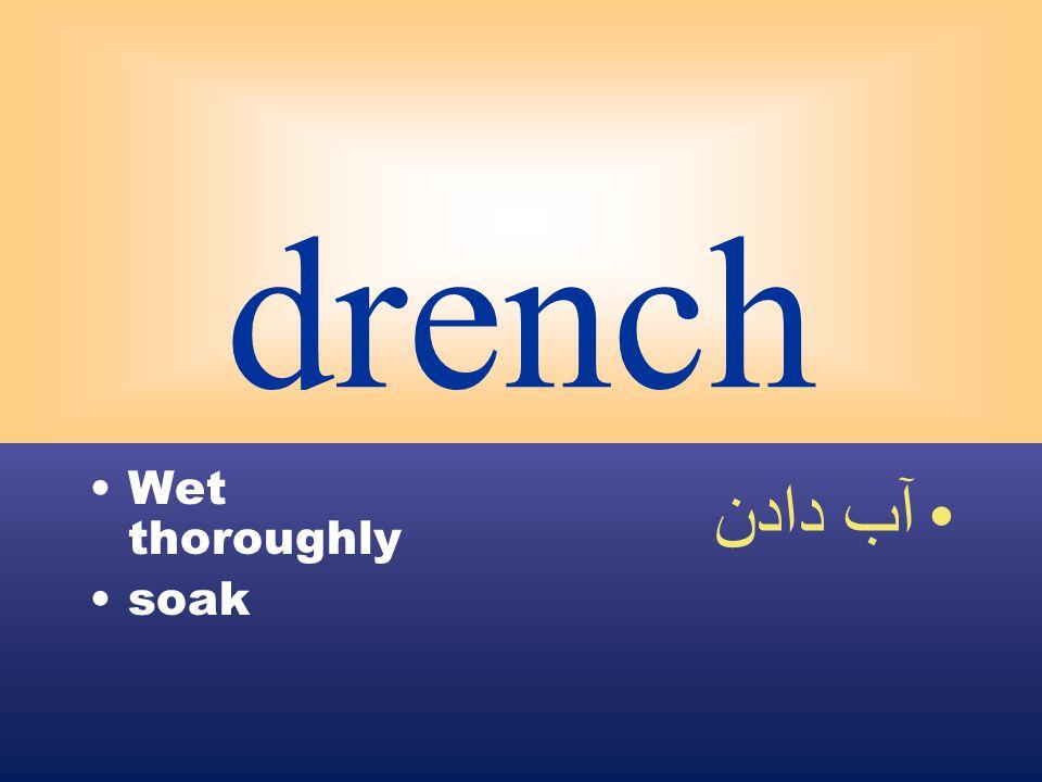 drench Wet thoroughly soak آب دادن