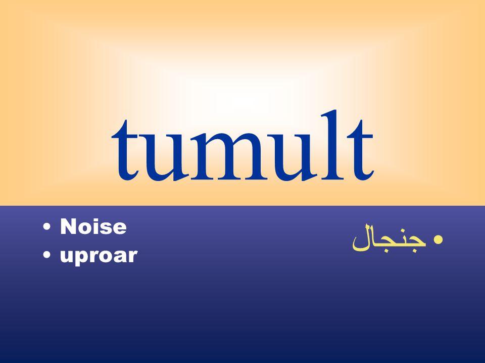 tumult Noise uproar جنجال