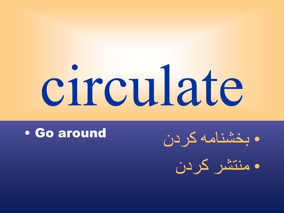 circulate Go around بخشنامه كردن منتشر كردن