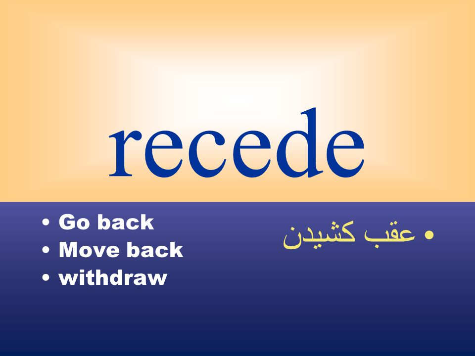 recede Go back Move back withdraw عقب كشيدن