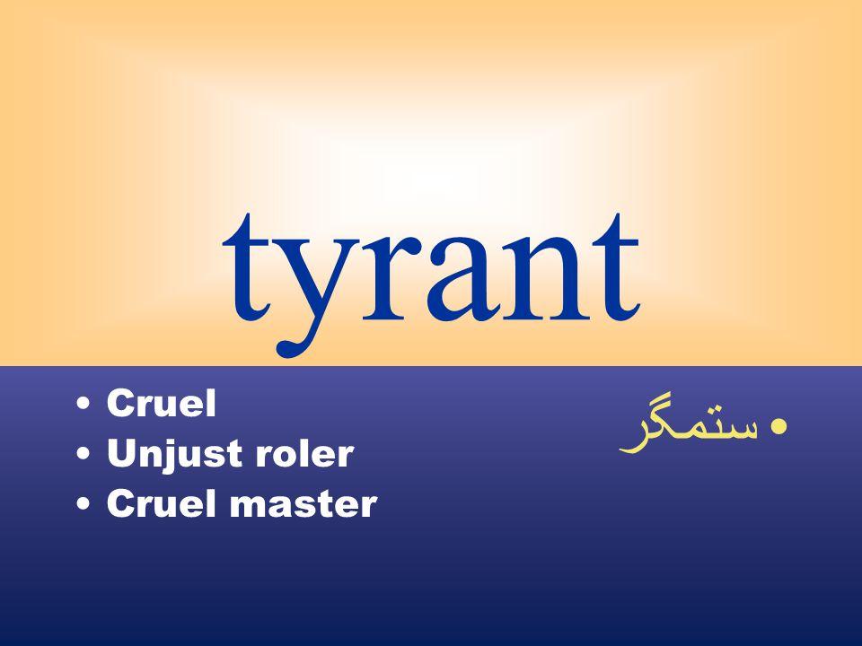 tyrant Cruel Unjust roler Cruel master ستمگر