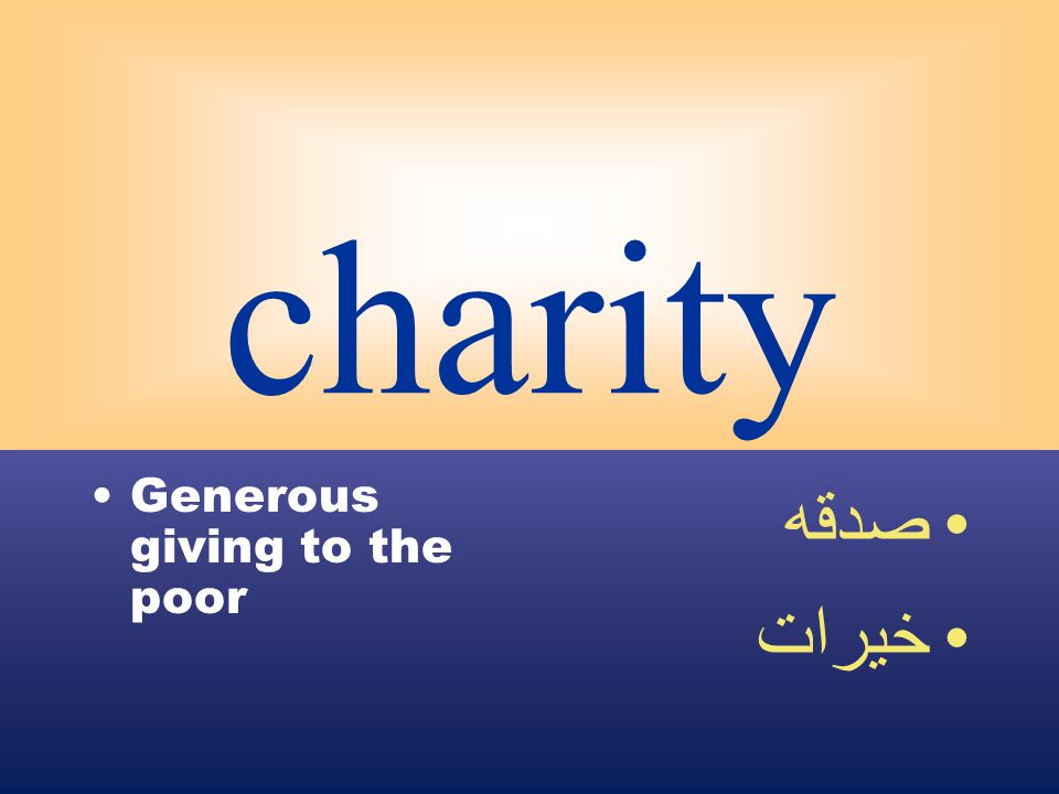 charity Generous giving to the poor صدقه خيرات