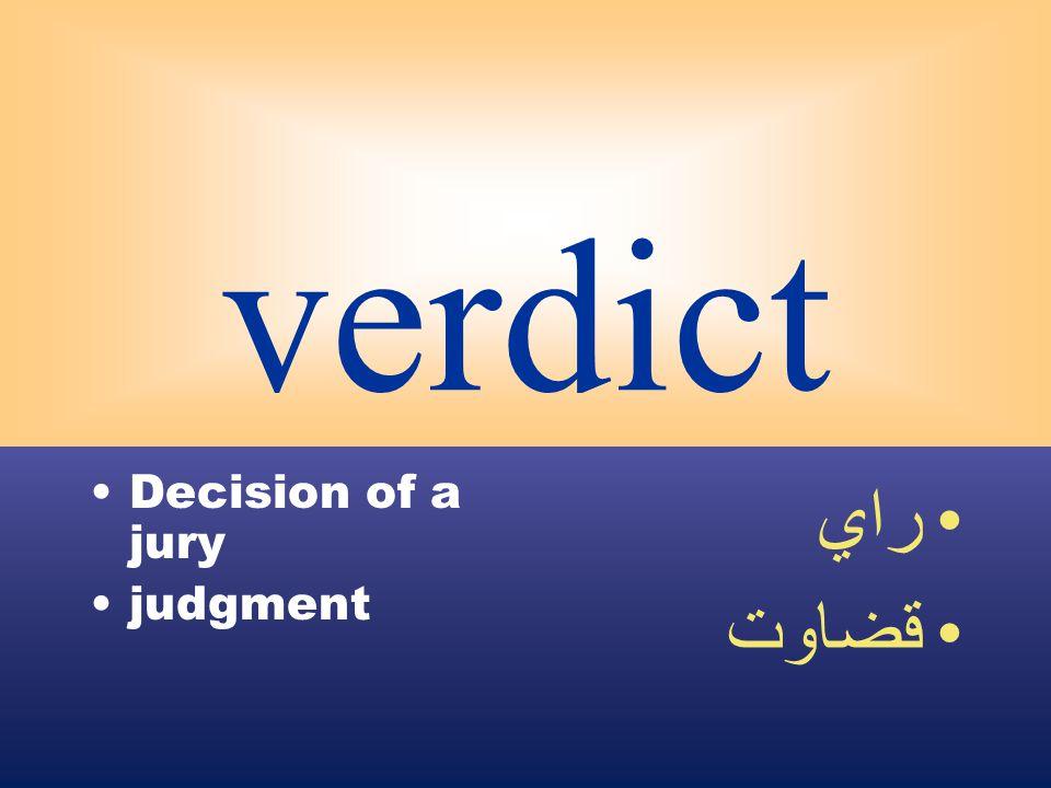 verdict Decision of a jury judgment راي قضاوت