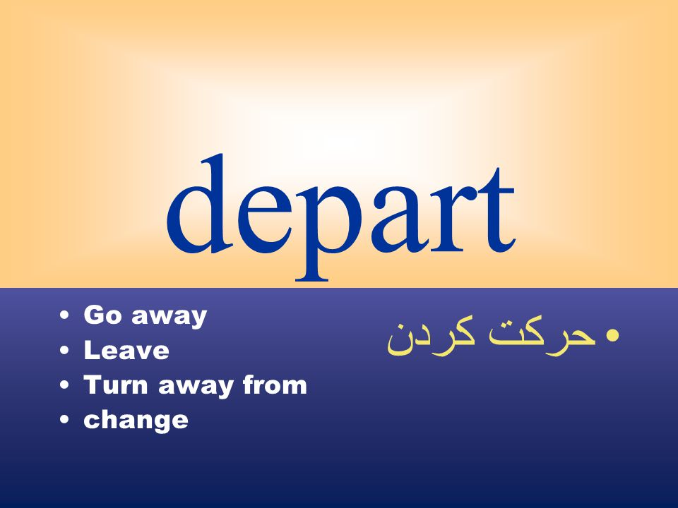 depart Go away Leave Turn away from change حركت كردن