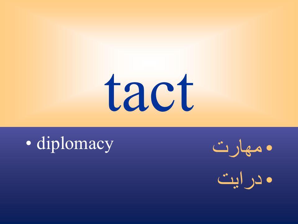tact diplomacy مهارت درايت