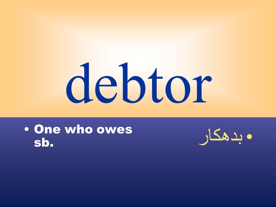 debtor One who owes sb. بدهكار