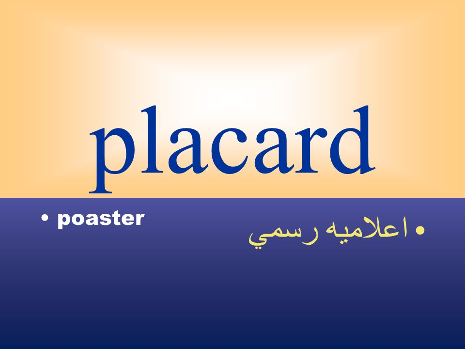 placard poaster اعلاميه رسمي