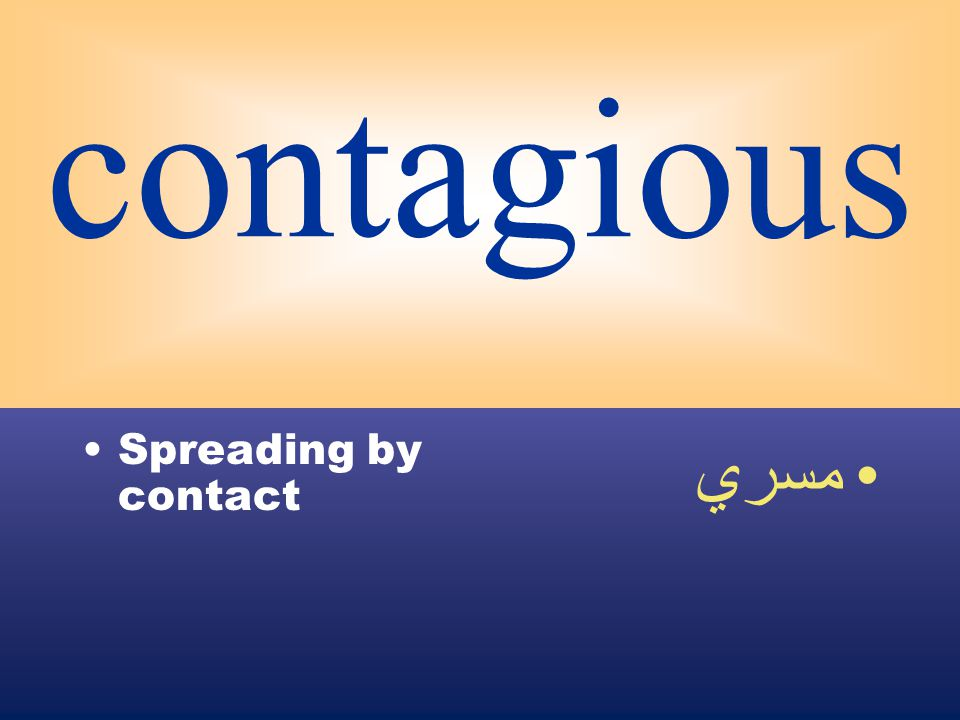 contagious Spreading by contact مسري
