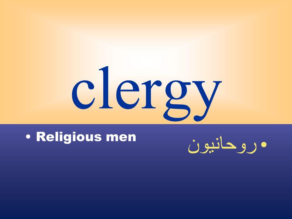 clergy Religious men روحانيون