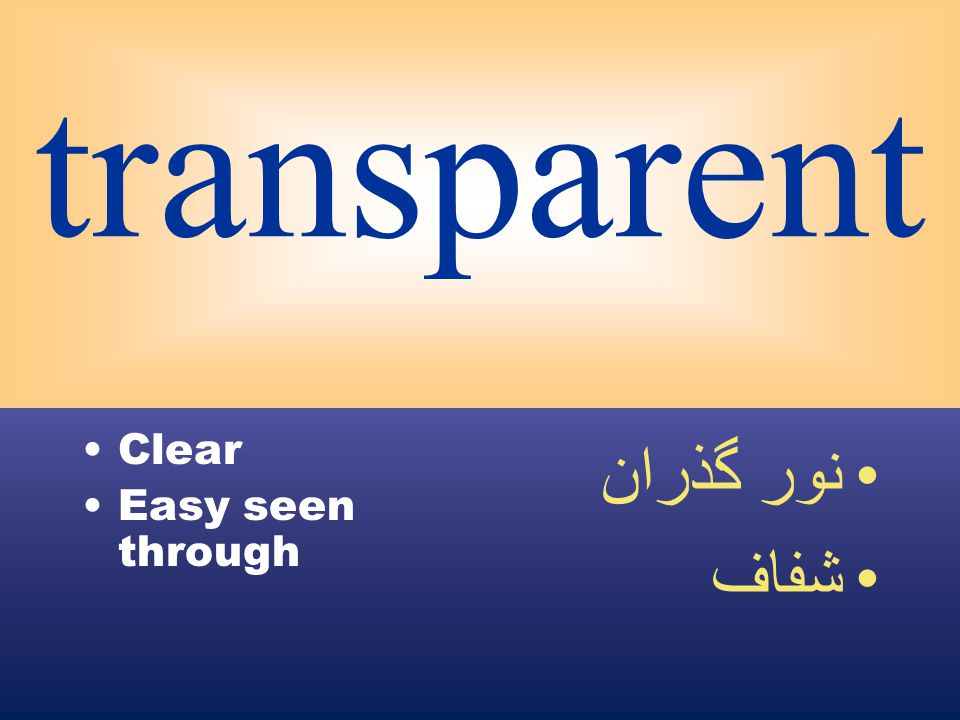 transparent Clear Easy seen through نور گذران شفاف
