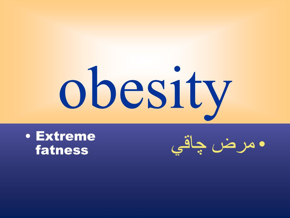 obesity Extreme fatness مرض چاقي