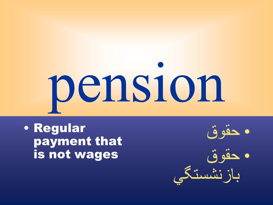pension Regular payment that is not wages حقوق حقوق بازنشستگي