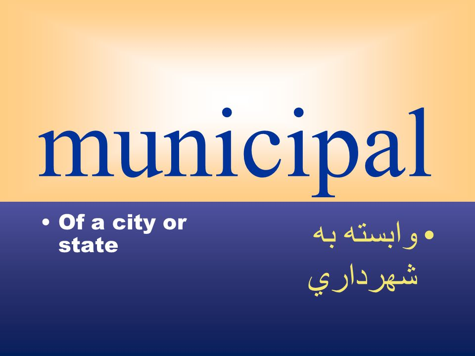 municipal Of a city or state وابسته به شهرداري