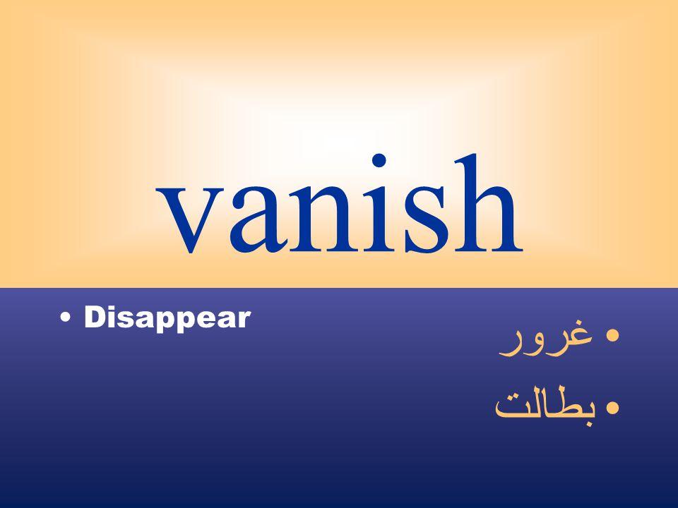 vanish Disappear غرور بطالت