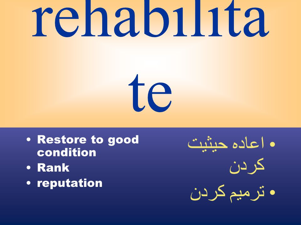 rehabilita te Restore to good condition Rank reputation اعاده حيثيت كردن ترميم كردن