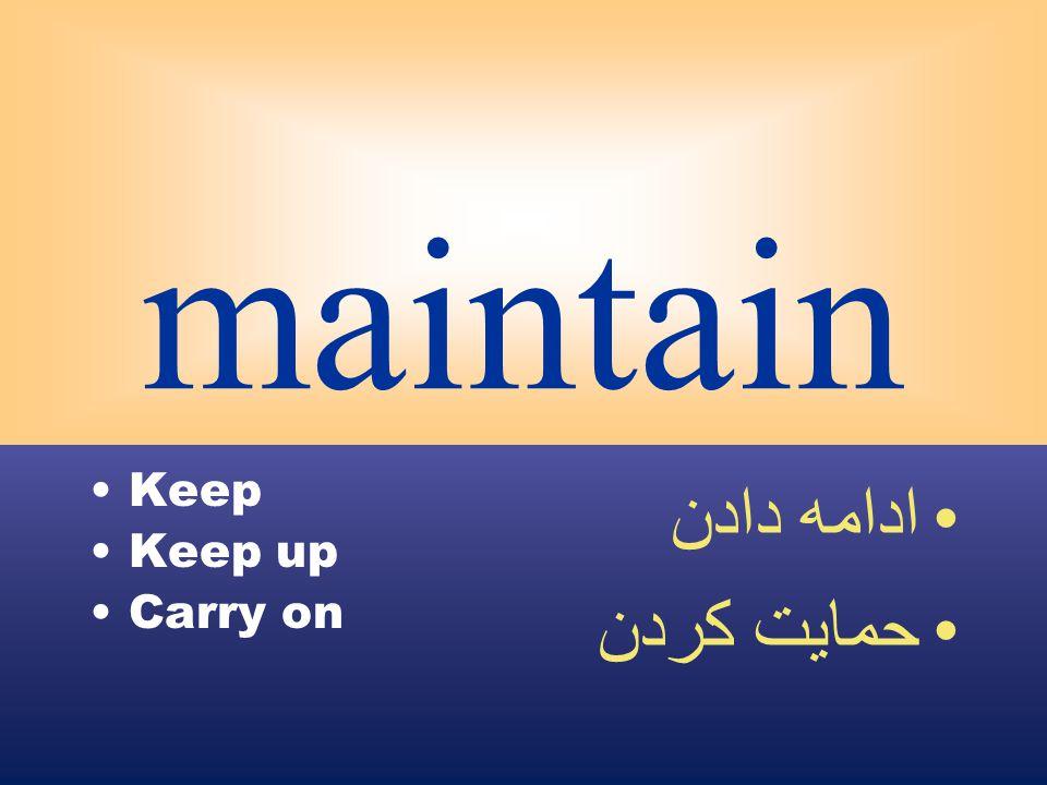 maintain Keep Keep up Carry on ادامه دادن حمايت كردن