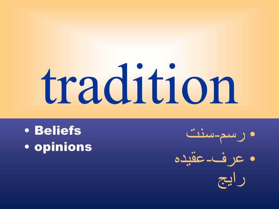 tradition Beliefs opinions رسم - سنت عرف - عقيده رايج