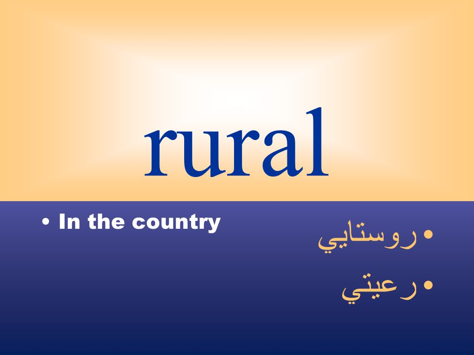 rural In the country روستايي رعيتي