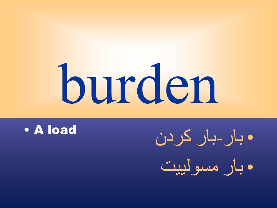burden A load بار - بار كردن بار مسولييت