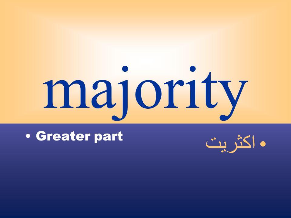 majority Greater part اكثريت