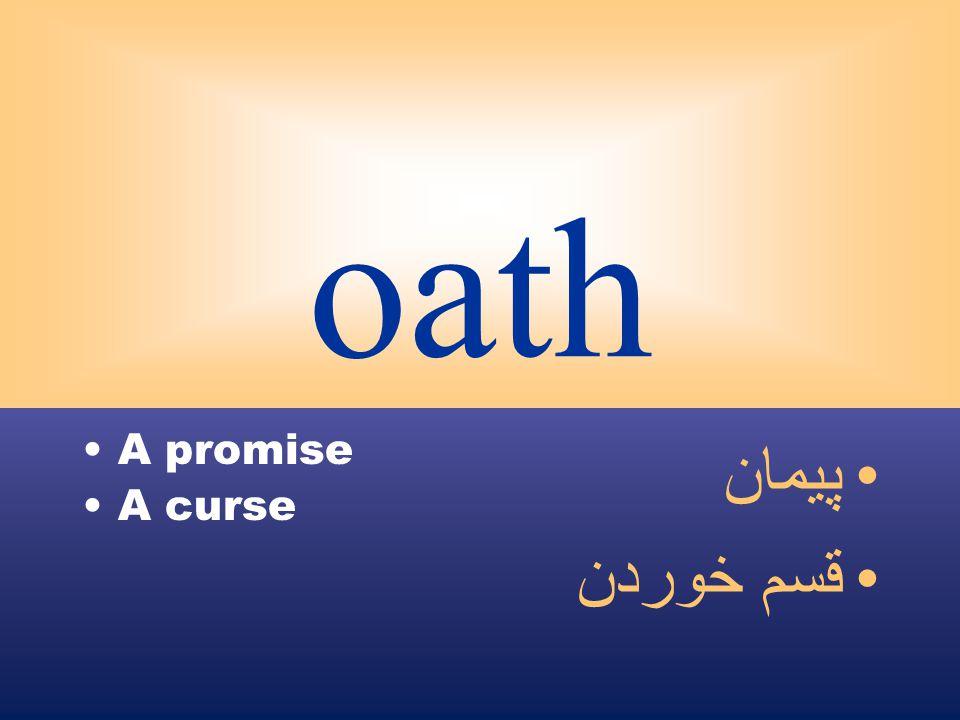 oath A promise A curse پيمان قسم خوردن