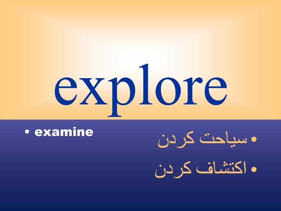 explore examine سياحت كردن اكتشاف كردن