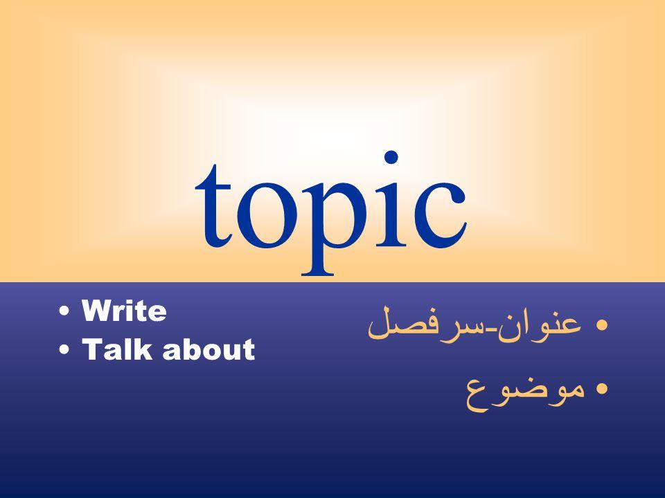 topic Write Talk about عنوان - سرفصل موضوع