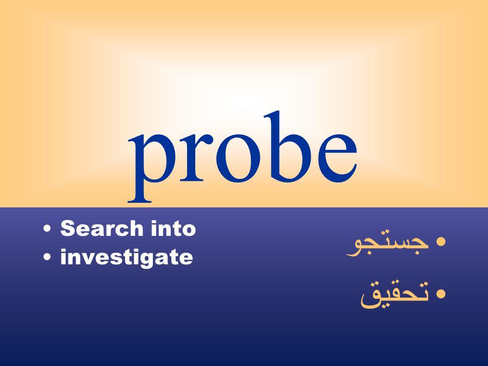 probe Search into investigate جستجو تحقيق