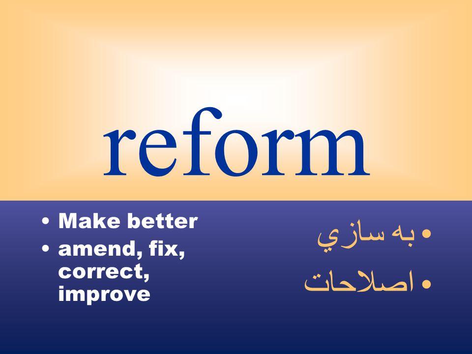 reform Make better amend, fix, correct, improve به سازي اصلاحات