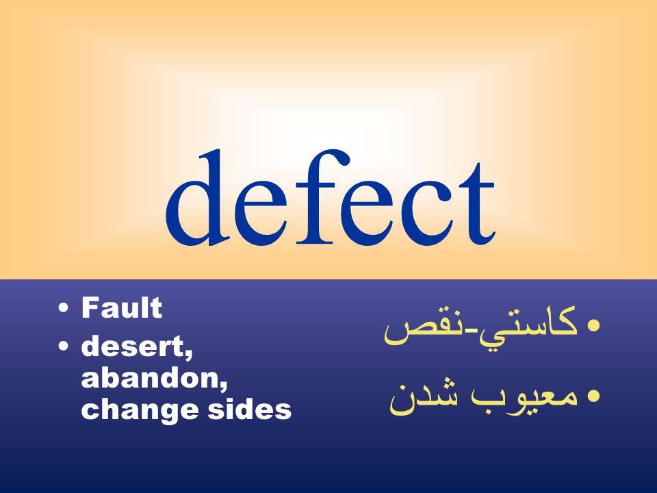defect Fault desert, abandon, change sides كاستي - نقص معيوب شدن