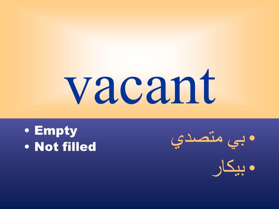 vacant Empty Not filled بي متصدي بيكار