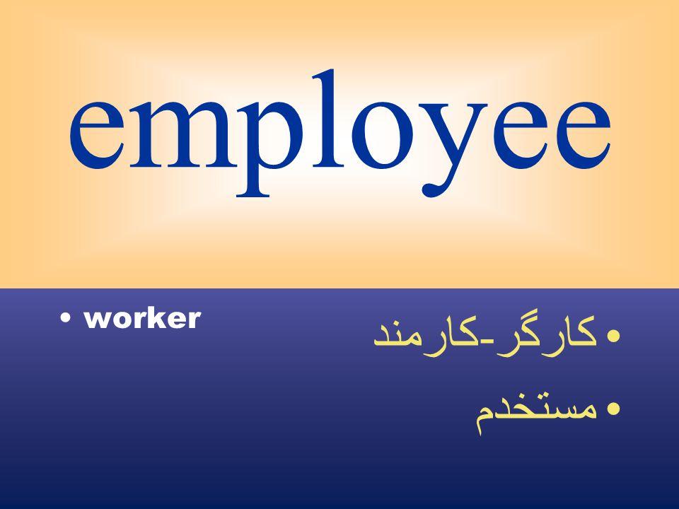 employee worker كارگر - كارمند مستخدم