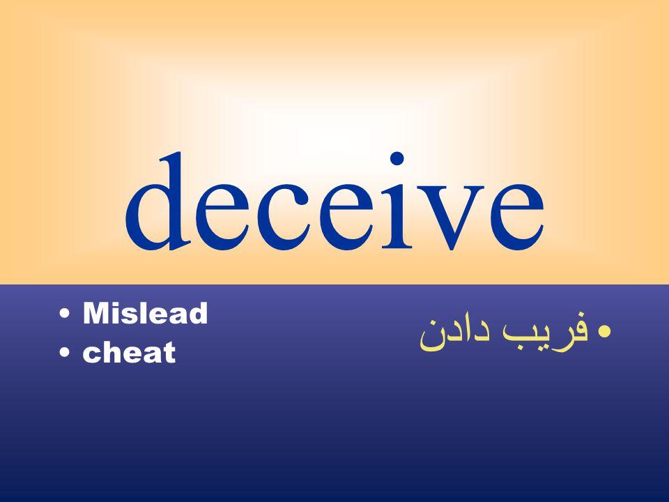 deceive Mislead cheat فريب دادن