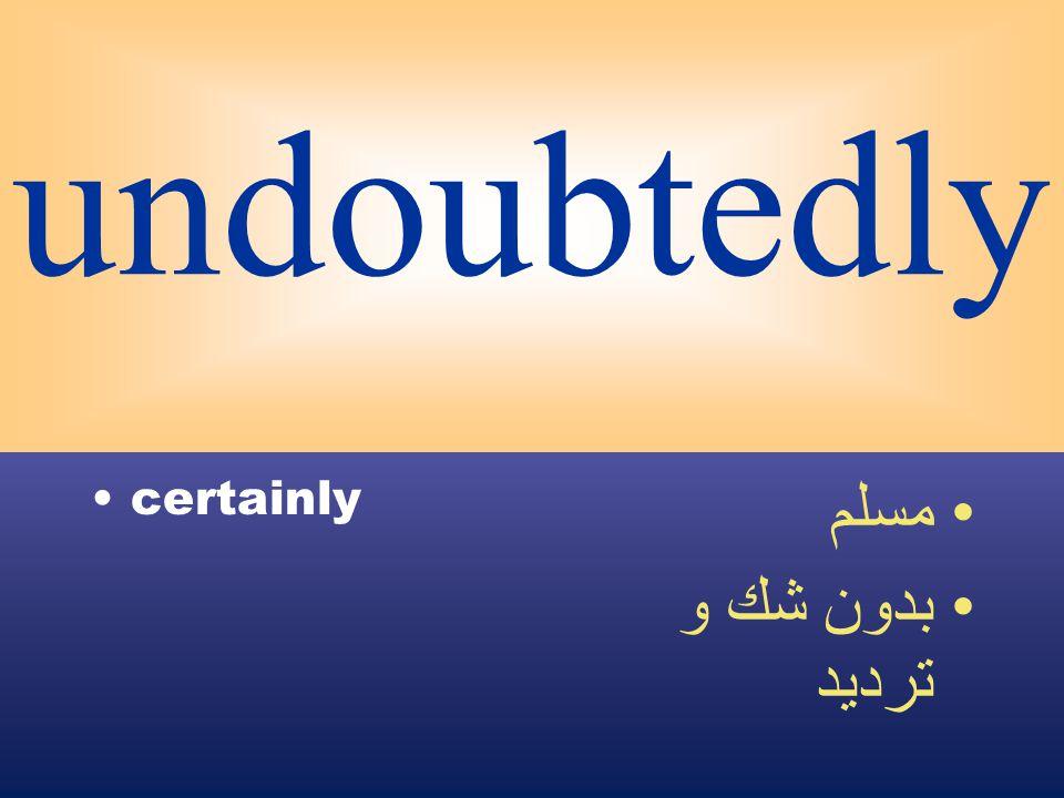 undoubtedly certainly مسلم بدون شك و ترديد