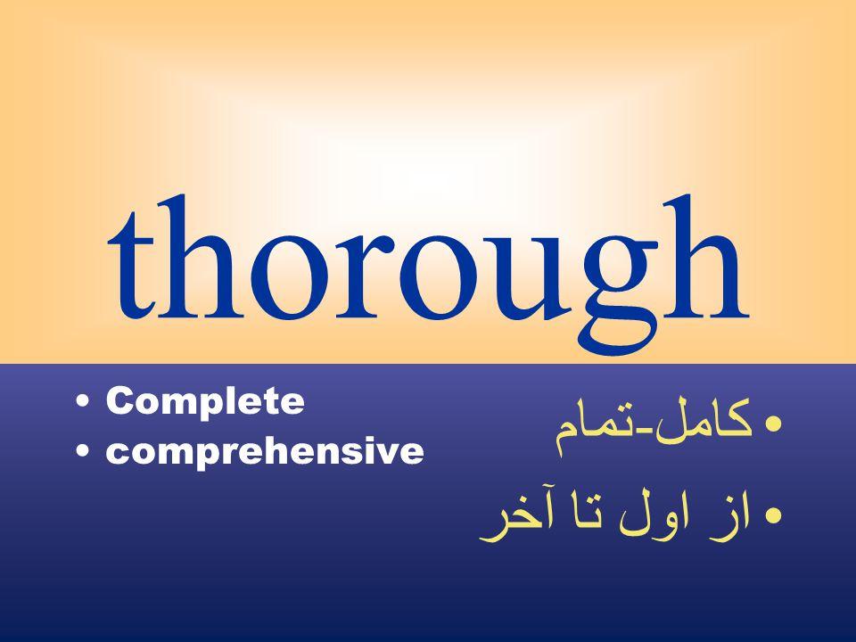 thorough Complete comprehensive كامل - تمام از اول تا آخر