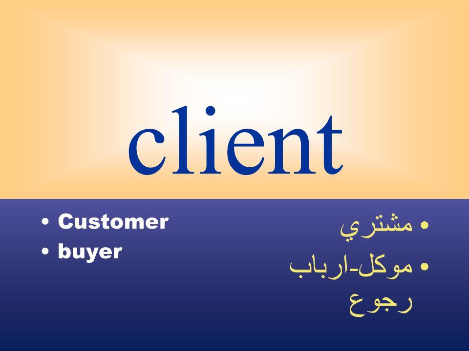 client Customer buyer مشتري موكل - ارباب رجوع