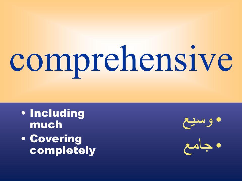 comprehensive Including much Covering completely وسيع جامع