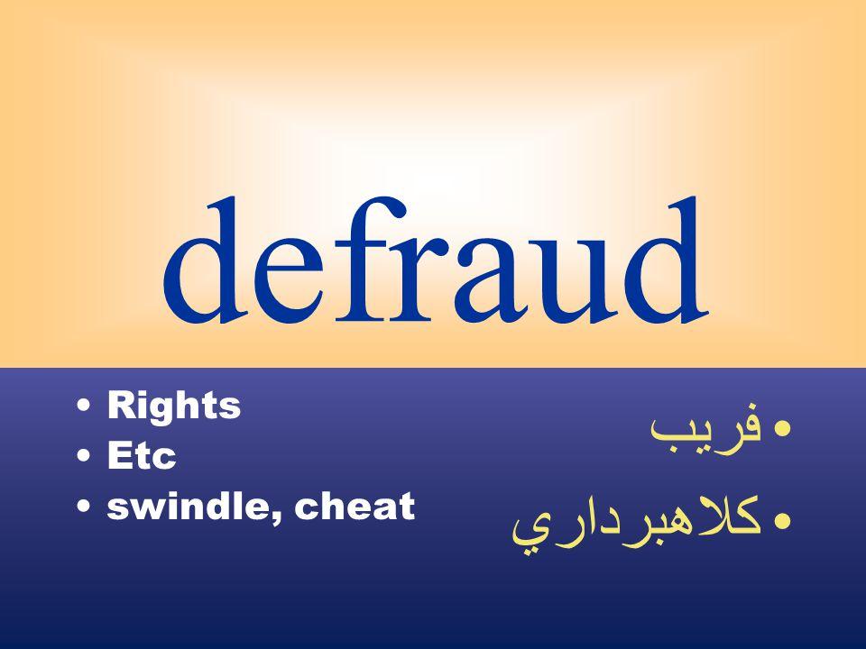 defraud Rights Etc swindle, cheat فريب كلاهبرداري