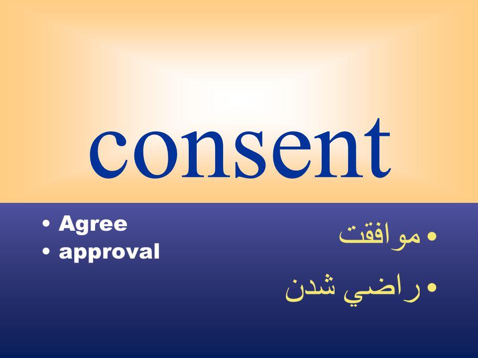 consent Agree approval موافقت راضي شدن