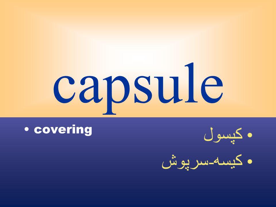 capsule covering كپسول كيسه - سرپوش