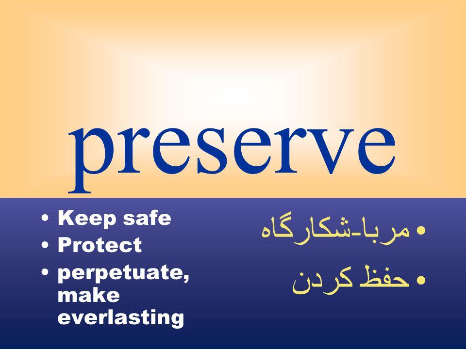 preserve Keep safe Protect perpetuate, make everlasting مربا - شكارگاه حفظ كردن